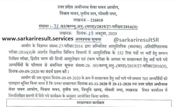 upsssc stenographer recruitment
